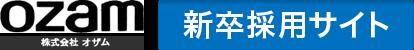 株式会社オザム